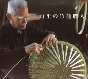 山里の竹籠職人