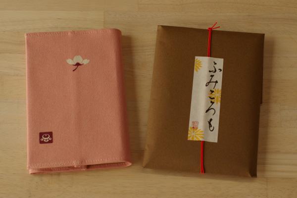 桜柄ブックカバー