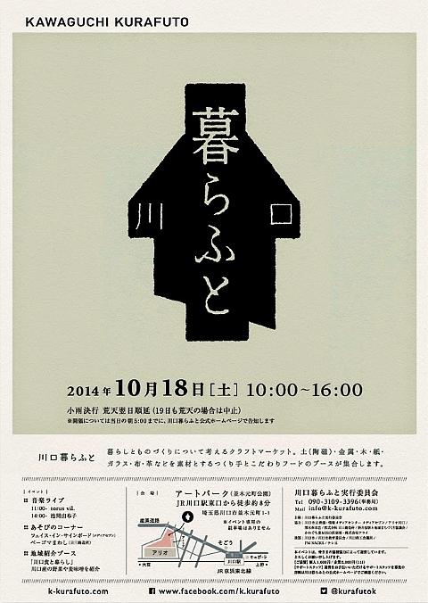 k-kurafuto2014poster_