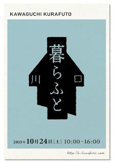kurafuto2015DM_omote