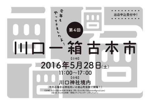 k-hitohako2016_omote