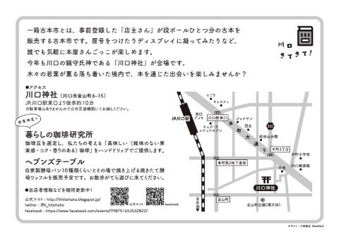 k-hitohako2016_ura